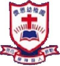 新界神召會懷恩幼稚園的校徽