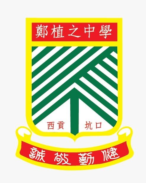 新界西貢坑口區鄭植之中學校徽