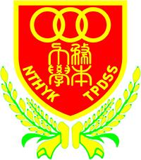 新界鄉議局大埔區中學的校徽
