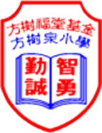 方樹福堂基金方樹泉小學校徽