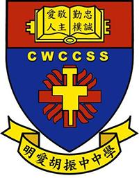 明愛胡振中中學的校徽