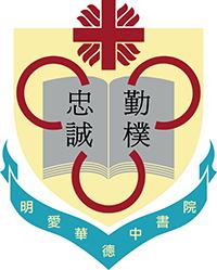 明愛華德中書院校徽