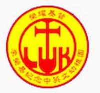 李榮基紀念中英文幼稚園校徽