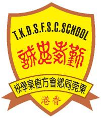 Tung Koon District Society Fong Shu Chuen School的校徽