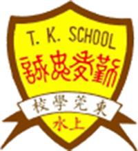 Tung Koon School的校徽
