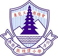 東莞工商總會張煌偉小學校徽