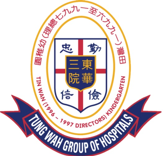 東華三院田灣(一九九六至一九九七總理)幼稚園的校徽