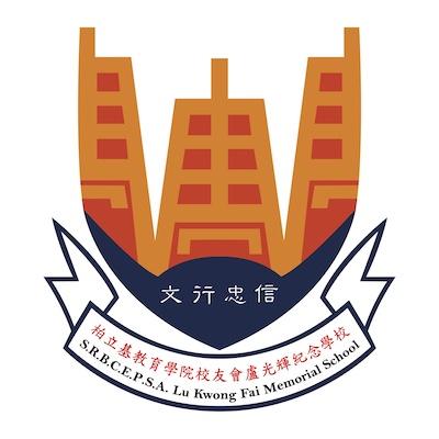 柏立基教育學院校友會盧光輝紀念學校校徽