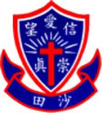 沙田崇真學校校徽
