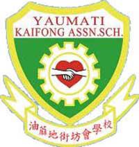 Yaumati Kaifong Association School的校徽