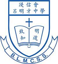 浸信會呂明才中學的校徽