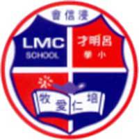 Baptist Lui Ming Choi Primary School的校徽