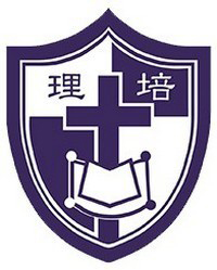 浸信會培理學校的校徽