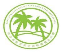 浸信會奧基英文幼稚園校徽
