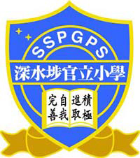 Sham Shui Po Government Primary School的校徽