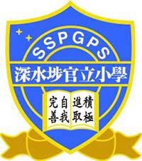 深水埗官立小學校徽