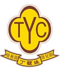 港九街坊婦女會丁毓珠幼稚園的校徽