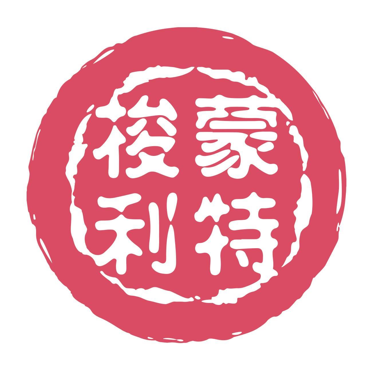 港島蒙特梭利國際幼稚園的校徽