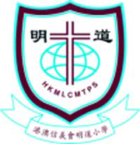 Hong Kong And Macau Lutheran Church Ming Tao Primary School的校徽