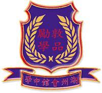 潮州會館中學校徽