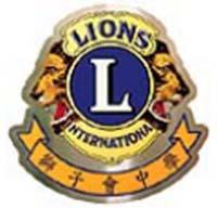 獅子會中學的校徽