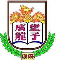 珈琳中英文幼稚園校徽