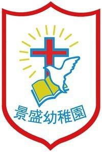 神召會華人同工聯會景盛幼稚園校徽