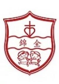 福來邨錦全幼稚園的校徽