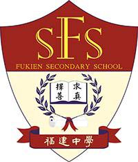 福建中學校徽
