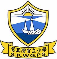 筲箕灣官立小學校徽