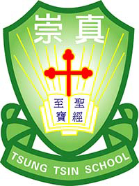 筲箕灣崇真學校校徽