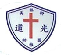 美林邨道光幼稚園的校徽