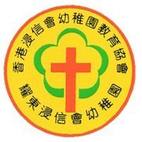 耀東浸信會幼稚園的校徽