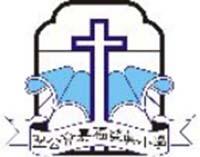 聖公會嘉福榮真小學校徽