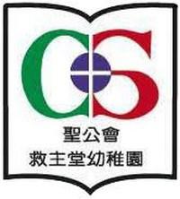 聖公會救主堂幼稚園的校徽