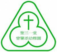 聖公會聖三一堂曾肇添幼稚園的校徽