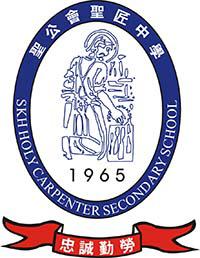 聖公會聖匠中學校徽