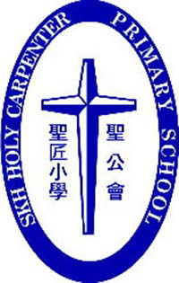 S.K.H. Holy Carpenter Primary School的校徽