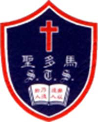 S.K.H. St. Thomas' Primary School的校徽