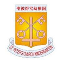 聖公會聖彼得堂幼稚園(赤柱分校)校徽