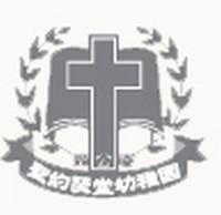聖公會聖約瑟堂幼稚園校徽
