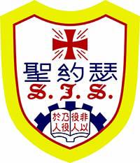 聖公會聖約瑟小學校徽