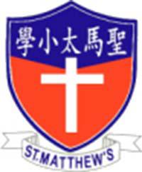 聖公會聖馬太小學校徽