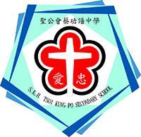 聖公會蔡功譜中學的校徽