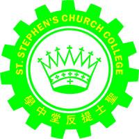 聖士提反堂中學校徽