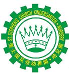 聖士提反堂小學暨幼稚園校徽