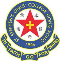 聖士提反女子中學的校徽