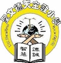 聖文德天主教小學校徽