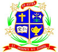 聖若瑟英文中學校徽