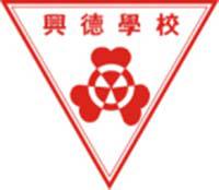 興德學校校徽